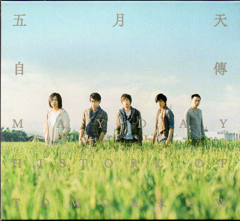 Mayday / 五月天 - 自傳 CW/Box (Out Of Print) (Graded:NM/NM)