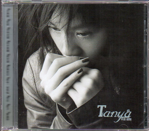 Tanya Chua / 蔡健雅 - 同名專輯 (Out Of Print) (Graded: NM/NM)