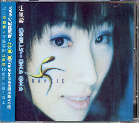 Fengie Wang / 汪佩蓉 - 請你Cha Cha CW/OBI (Out Of Print) (Graded:NM/EX)
