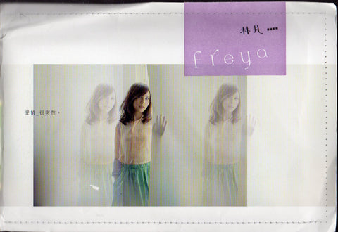 Freya Lin / 林凡 - 愛情_很突然 [吉光初回版] (Out Of Print) (Graded:EX/EX)