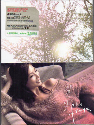 Freya Lin / 林凡 - 眼淚流回去 (Out Of Print) (Graded:NM/NM)