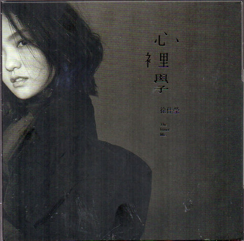 Lala Hsu / 徐佳瑩 - 心裡學 (Out Of Print) (Graded:NM/NM)