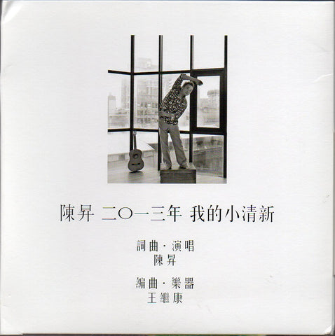 Bobby Chen Sheng / 陳昇 - 我的小清新 (Out Of Print) (Graded:EX/NM)
