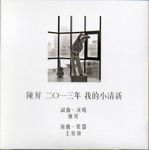 Bobby Chen Sheng / 陳昇 - 我的小清新 (Out Of Print) (Graded:NM/NM)