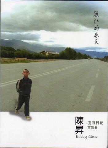 Bobby Chen Sheng / 陳昇 - 麗江的春天 (Out Of Print) (Graded:NM/NM)