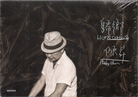 Bobby Chen Sheng / 陳昇 - 歸鄉 (Out Of Print) (Graded:S/S)