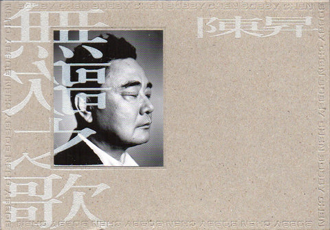 Bobby Chen Sheng / 陳昇 - 無歌之歌 (Out Of Print) (Graded:NM/NM)