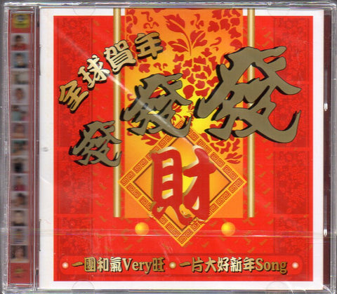 V.A - 全球賀年發發發 (Out Of Print) (Graded:S/S)