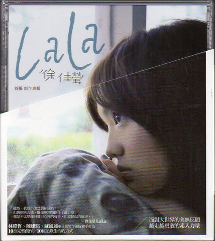 Lala Hsu / 徐佳瑩 - 首張創作專輯 CW/Box (Out Of Print) (Graded: NM/NM)