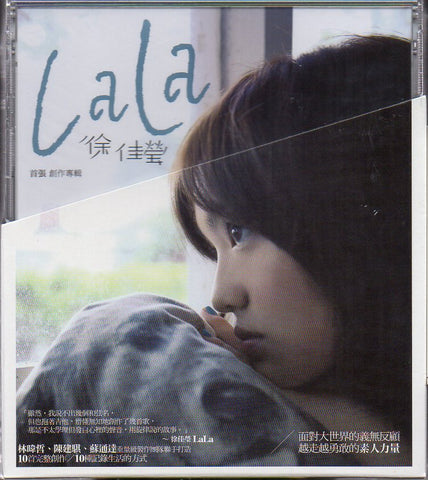 Lala Hsu / 徐佳瑩 - 首張創作專輯 (Out Of Print) (Graded: S/S)