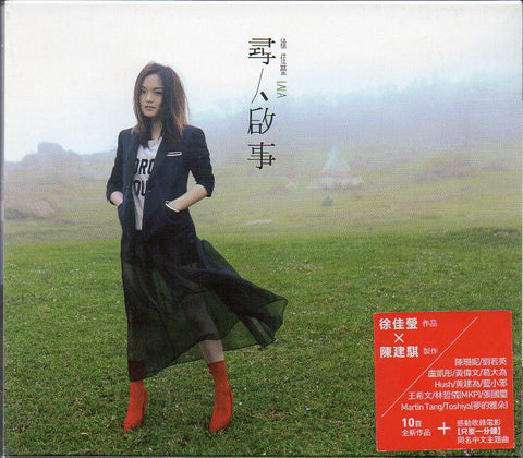 Lala Hsu / 徐佳瑩 - 尋人啟事 CW/Box (Out Of Print) (Graded: NM/EX)