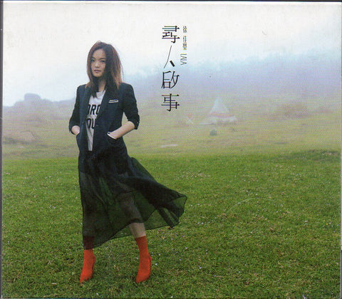 Lala Hsu / 徐佳瑩 - 尋人啟事 CW/Box (Out Of Print) (Graded: NM/NM)