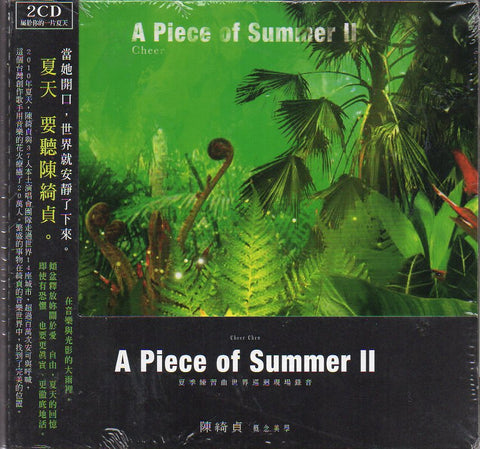Cheer Chen / 陳綺貞 - A Piece of Summer II CW/OBI Digi-pak (Out Of Print) (Graded:S/S)