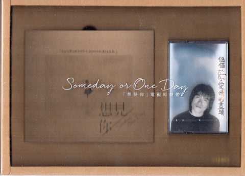 O.S.T. - 想見你 電視原聲帶 (限量收藏盒2CD+1卡帶) (Out Of Print) (Graded:S/S)
