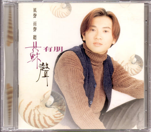 Alec Su You Peng / 蘇有朋 - 風聲 雨聲 聽蘇聲 (Out Of Print) (Graded: NM/EX)