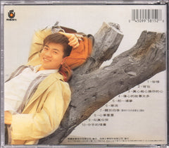 Alec Su You Peng / 蘇有朋 - 珍惜的背包 (Out Of Print) (Graded: VG/NM)