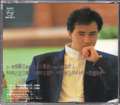 Angus Tung / 童安格 - 一世情緣 (Out Of Print) (Graded:NM/EX)