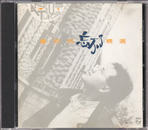 Angus Tung / 童安格 - 忘不了 (Out Of Print) (Graded: EX/EX)
