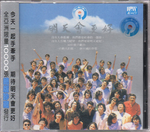 V.A - 明天會更好 (Out Of Print) (Graded: S/S)