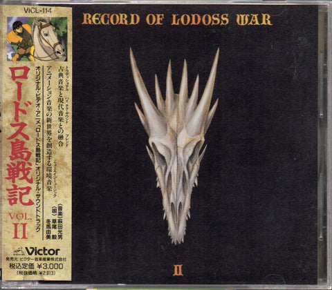 OST - Record Of Lodoss War Vol.II CW/OBI (Out Of Print) (Graded:NM/NM)