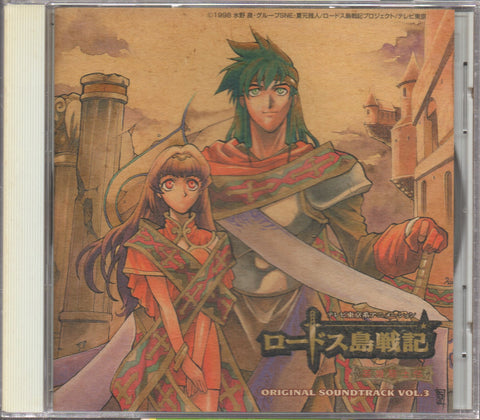 OST - Record Of Lodoss War 英雄騎士伝 Vol.III (Out Of Print) (Graded:NM/NM)