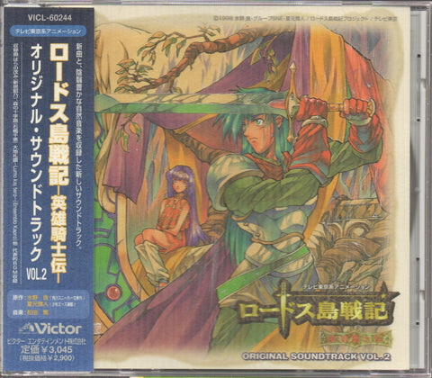 OST - Record Of Lodoss War 英雄騎士伝 Vol.II CW/OBI (Out Of Print) (Graded:NM/NM)