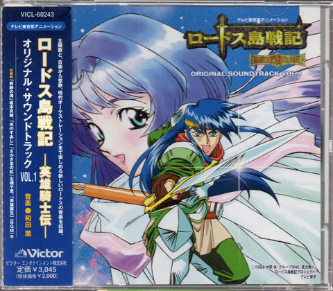 OST - Record Of Lodoss War 英雄騎士伝 Vol.I CW/OBI (Out Of Print) (Graded:NM/NM)