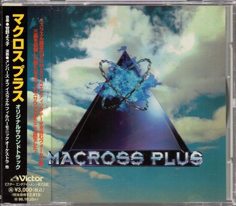 OST - MACROSS PLUS CW/OBI (Out Of Print) (Graded:NM/EX)