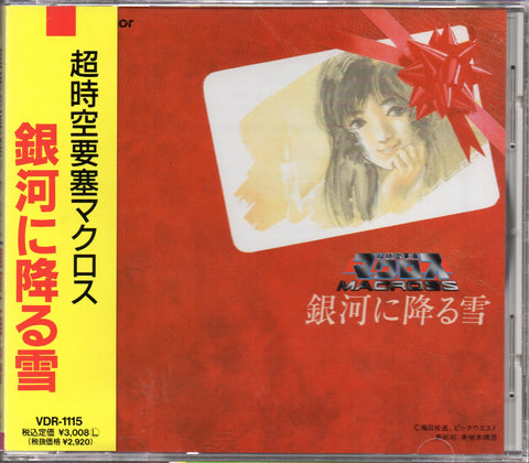 OST - MACROSS Snow Falling In The Galaxy CW/OBI (Out Of Print) (Graded:NM/NM)
