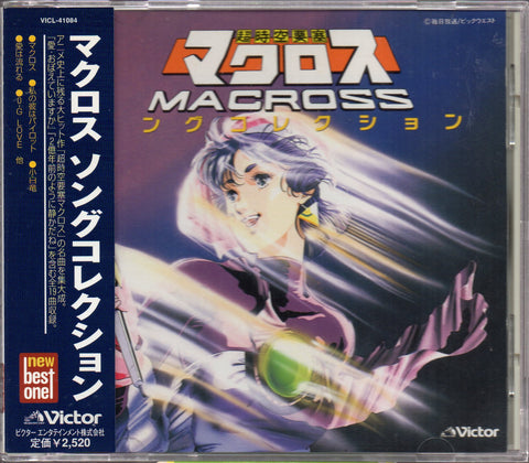 OST - MACROSS Song Collection CW/OBI (Out Of Print) (Graded:NM/NM)