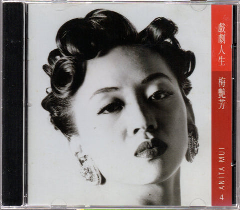 Anita Mui / 梅艷芳 - 戲劇人生 (Out Of Print) (Graded: EX/EX)