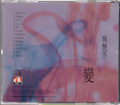 Anita Mui / 梅艷芳 - 變 (Out Of Print) (Graded: EX/EX)