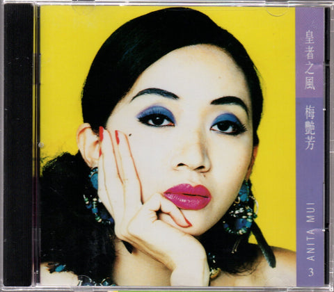 Anita Mui / 梅艷芳 - 皇者之風 (Out Of Print) (Graded: EX/NM)