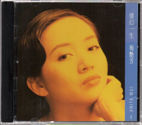 Anita Mui / 梅艷芳 - 情幻一生 (Out Of Print) (Graded: EX/EX)