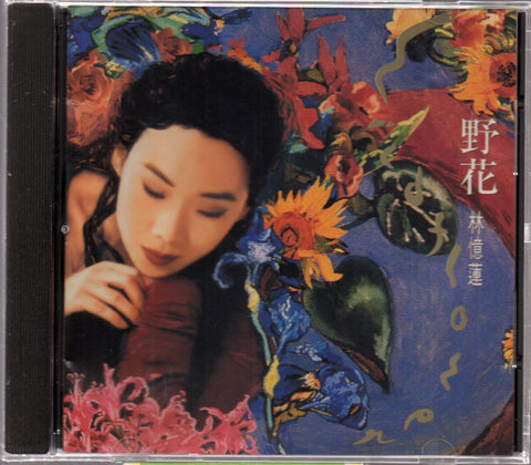 Sandy Lam Yi Lian / 林憶蓮 - 野花 (Out Of Print) (Graded: EX/NM)