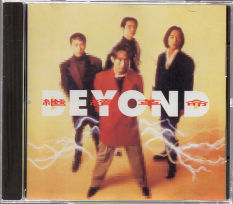 Beyond - 繼續革命 (Out Of Print) (Graded:NM/NM)