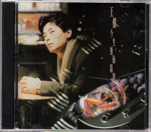Dave Wang Jie / 王傑 - 今生無悔精選 (Out Of Print) (Graded: EX/EX)