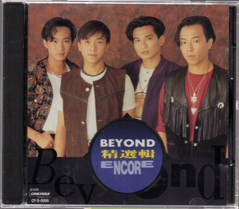 Beyond - 精選輯 ENCORE (Out Of Print) (Graded:NM/EX)