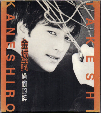 Takeshi Kaneshiro / 金城武 - 偷偷的醉 CW/Outer Box & Booklet (Out Of Print) (Graded: EX/NM)