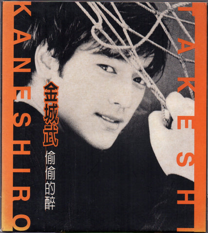 Takeshi Kaneshiro / 金城武 - 偷偷的醉 CW/Outer Box & Booklet (Out Of Print) (Graded: EX/EX)