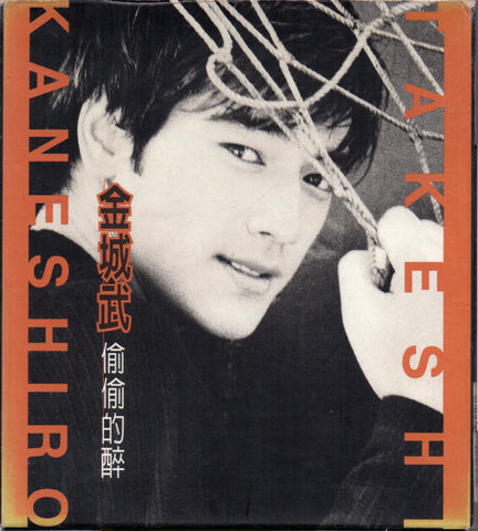 Takeshi Kaneshiro / 金城武 - 偷偷的醉 CW/Outer Box & Booklet (Out Of Print) (Graded: VG/VG)