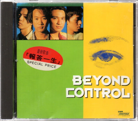 Beyond - Beyond Control (Out Of Print) (Graded: EX/EX)