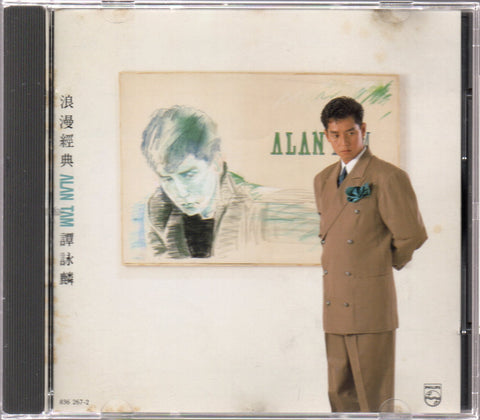 Alan Tam / 譚詠麟 - 浪漫經典 (Out Of Print) (Graded: EX/VG)
