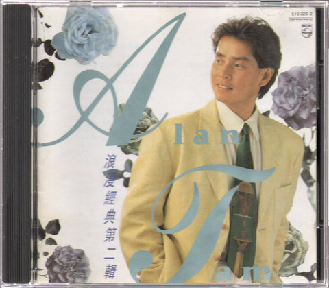 Alan Tam / 譚詠麟 - 浪漫經典 第二輯 (Out Of Print) (Graded: EX/EX)