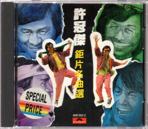 Sam Hui / 許冠傑 - 鉅片名曲選 (Out Of Print) (Graded: EX/EX)