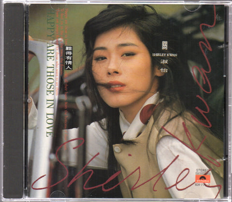 Shirley Kwan / 關淑怡 - 難的有情人 (Out Of Print) (Graded: EX/EX)