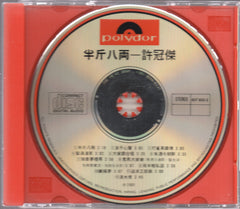 Sam Hui / 許冠傑 - 半斤八兩 (Out Of Print) (Graded: EX/EX)