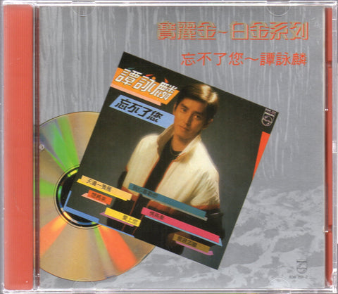 Alan Tam / 譚詠麟 - 忘不了您 (Out Of Print) (Graded: EX/NM)