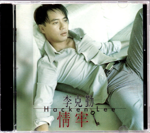 Hacken Lee / 李克勤 - 情牽 (Out Of Print) (Graded: EX/NM)