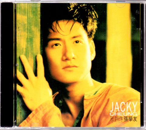 Jacky Cheung / 張學友 - 我與你 (Out Of Print) (Graded: EX/EX)